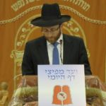 Rabbi Shimon Newmark, Director of the Agudah Camping Network, Saying the Hadran
